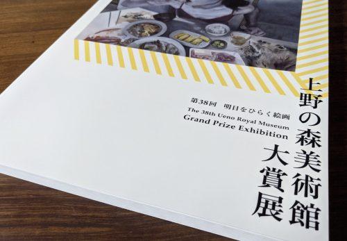 上野の森美術館大賞展